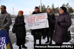 Пикет дольщиков в Омске