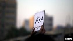تصویری از یک تجمع اعتراضی در مورد جدایی پارسیان از هرمزگان در سال ۹۲