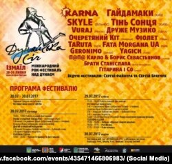 Розклад фестивалю «Дунайська січ-2018»