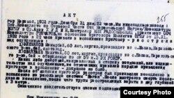 Документ из Каракольского областного государственного архива