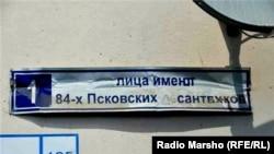Нохчийчоь -- Соьлж-ГIалин бахархошна бен-башха дац шайн урамийн цIерш муха ю, Соьлж-гIала, May2012