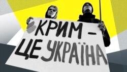 Крым. «Отчуждение» и наказание | Доброе утро, Крым