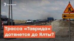 Трасса «Таврида» дотянется до Ялты? | Дневное ток-шоу
