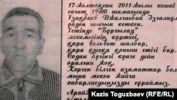 Ұзақбай Жалғасбаевқа іздеу салған хабарландыру. Жаңаөзен, 18 ақпан 2012 жыл.