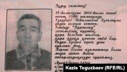 Автобус аялдамасындағы Ұзақбай Жалғасбаевтың жоғалып кеткені туралы хабарландыру. Жаңаөзен, 18 ақпан 2012 жыл.
