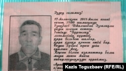 Объявление на одной из автобусных остановок о пропаже Джалгасбая Узакбаева. Город Жанаозен Мангистауской области, 18 февраля 2012 года.