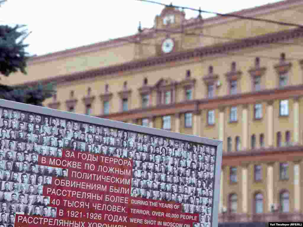 Фото Юрия Тимофеева, Радио Свобода - В Москве 29 октября вспоминают жертв сталинских репрессий