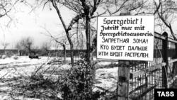 Объявление о начале «запретной зоны» на Приморском бульваре Севастополя, май 1944 года