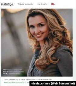 Скріншот з інстаграм-сторінки фестивалю «Місіс Крим – Росія»