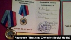 Награды Живковича за героизм и мужество
