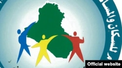 من شعار التعداد العام للسكان في العراق 2010
