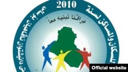 شعار التعداد العام للسكان في العراق