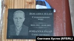 Мемориальная доска в память об Иоханне Паап