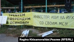 Митинг против строительства МСЗ