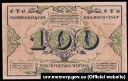 Перша банкнота Української Народної Республіки – купюра 100 карбованців (реверс), яка увійшла в обіг із 5 січня 1918 року. На банкноті надписи українською, російською, польською та єврейською мовами