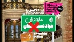 ایستگاه فردا: دعوا بر سر سفره انقلاب (۱)