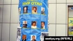 """""""Нұр Отан"""" партиясы үміткерлерінің суреті басылған жарнама. Ақтөбе, 12 қаңтар 2012 жыл."""