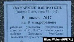 Объявление на двери подъезда жилого дома с просьбой сверить данные избирателей. Темиртау, март 2011 года.
