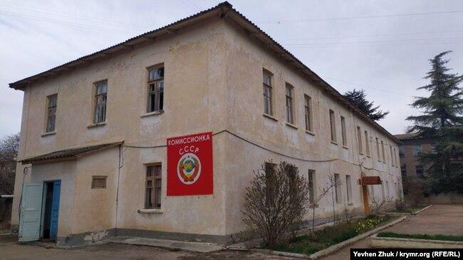 «Комиссионка СССР»