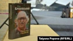 На презентації книги Ігоря Качуровського «Спомини і постаті»