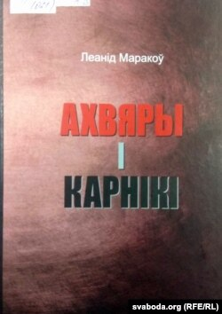 Вокладка кнігі «Ахвяры і карнікі». 2007 г.