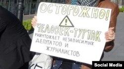 Акция в поддержку Льва Шлосберга и Олега Кашина в конце сентября в Санкт-Петербурге