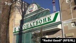 Таджикский «Амонатбанк». Архивное фото.
