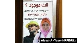 ملصق يدعو الناخبين لـتصحيح بياناتهم الانتخابية