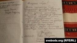 Запіс у кнізе водгукаў амбасадара Беларусі ў Францыі Паўла Латушкі