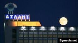 Завод «Атлант» у Менску