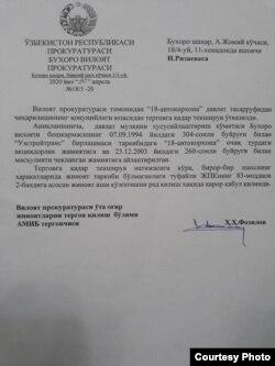 Заключение Бухарской областной прокуратуры.
