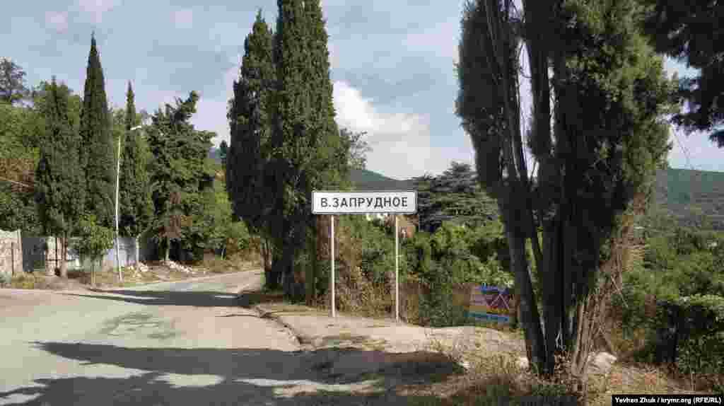 Дорожній покажчик на в'їзді в село Верхнє Запрудне