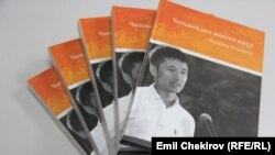 """Уланбек Эгизбаев тууралуу """"Азаттык"""" радиосу чыгарган китеп."""