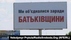Рекламні щити опозиції з гаслами і Партії регіонів – із символікою і назвою партії, Сімферополь