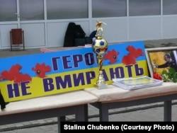 Кубок турніру пам'яті Степана Чубенка