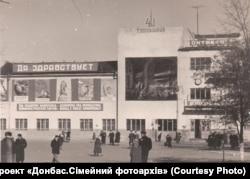 Фото з проекту «Донбас.Сімейний фотоархів»