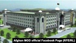 ساختمان وزارت دفاع افغانستان
