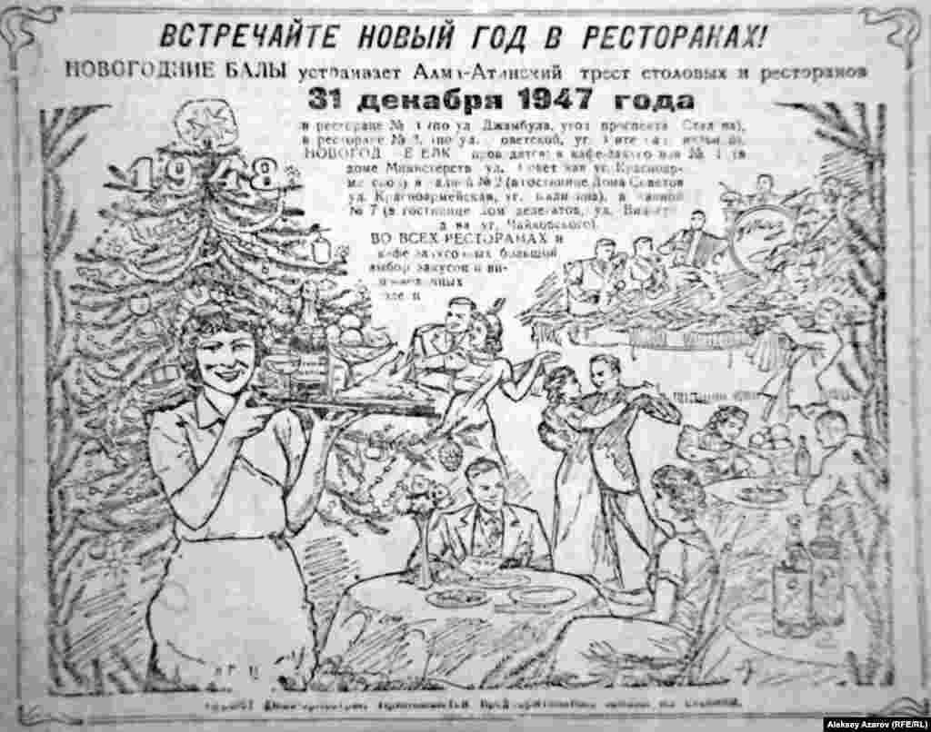 В советские годы ресторанов и кафе в столице Казахской ССР Алма-Ате было мало, явно ниже потребности. Особенно в предпраздничные и праздничные дни они работали с максимальной нагрузкой. Нередко в ресторанах играли джаз, к которому советские власти до самой хрущевской «оттепели» относились негативно, особенно к западной джазовой музыке и к западным джазовым исполнителям. Но к местным джазовым музыкантам отношение было лояльнее, хотя к слишком большой аудитории своих джазменов старались не допускать. Рестораны для них рассматривались самой подходящей площадкой. В тексте этого объявления из 1947 года на барабане одного из музыкантов на рисунке можно увидеть слово «джаз».