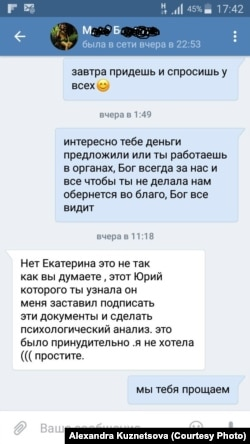 Переписка Кати с Милой