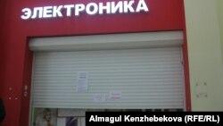 Закрытый магазин электроники в торговом центре City Plus. Алматы, январь 2016 года.