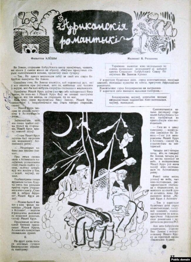 Фэльетон Алёшы (Анатоля Вольнага) «Афрыканская рамантыка». Чырвоная Беларусь. 1930, № 6