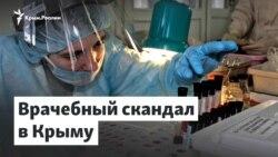 Врачебный скандал в Крыму | Доброе утро, Крым!