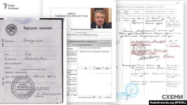 У витязі з трудової книжки Бенедисюка зазначено, що Міноборони Росії передало його «в розпорядження Міноборони України»