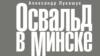 Прэзэнтацыя кнігі «Освальд в Минске» Аляксандра Лукашука