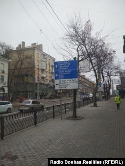Указатели в Донецке. Декабрь 2019 года