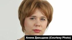 Алена Давыдава