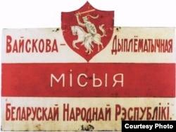 Шыльда вайскова-дыпляматычнай місіі БНР у Латвіі і Эстоніі