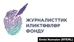 Лого Фонда расследовательской журналистики.