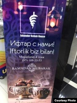 Ўзбекистонда ифторга таклиф