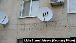 Славянск, надпись на доме в июле 2015